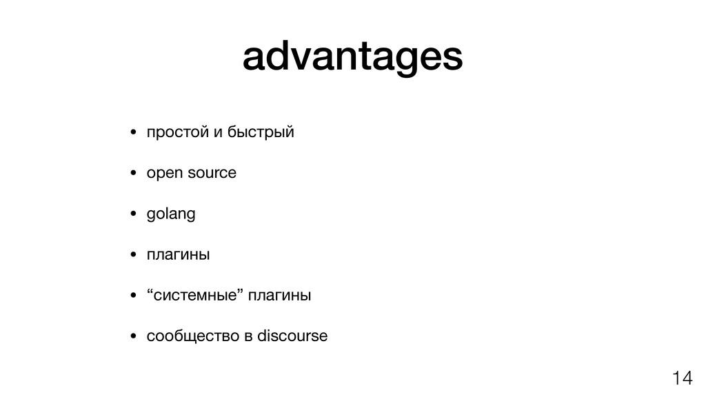 advantages • простой и быстрый  • open source  ...