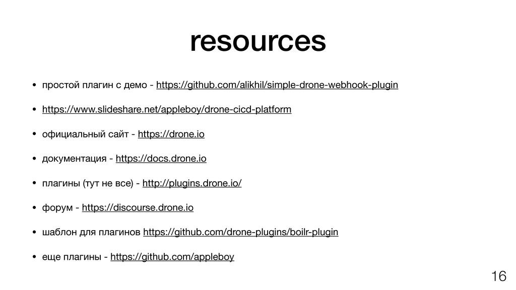 resources • простой плагин с демо - https://git...