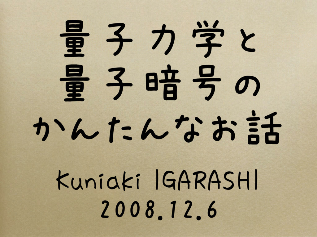 量子力学と 量子暗号の かんたんなお話 Kuniaki IGARASHI 2008.12...
