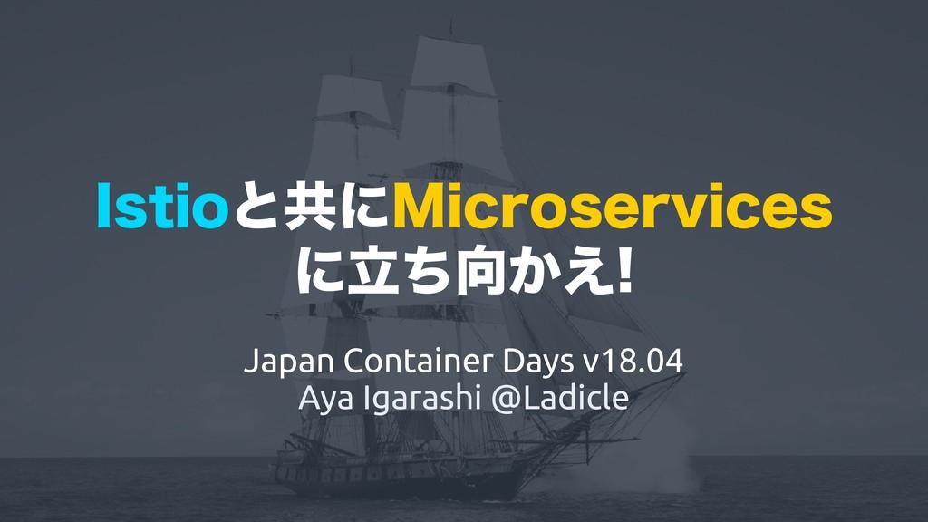 Japan Container Days v18.04 *TUJPͱڞʹ.JDSPTFSWJD...