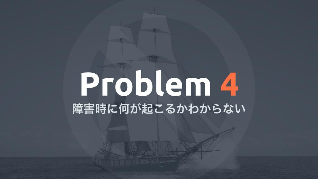 Problem 4 োʹԿ͕ى͜Δ͔Θ͔Βͳ͍