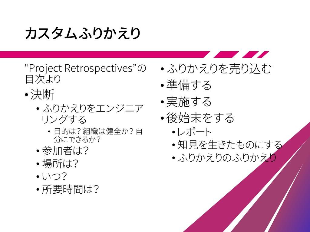 """カスタムふりかえり """"Project Retrospectives""""の 目次より •決断 • ..."""