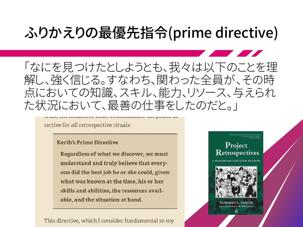 ふりかえりの最優先指令(prime directive) 「なにを見つけたとしようとも、我々は...