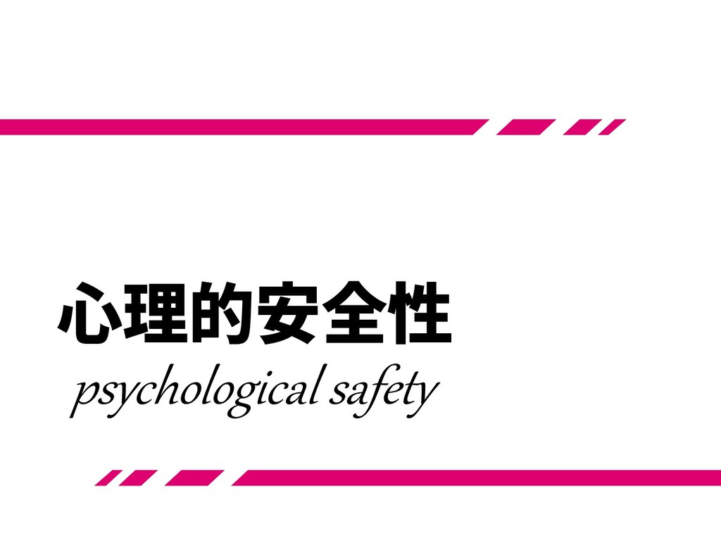 心理的安全性 psychological safety