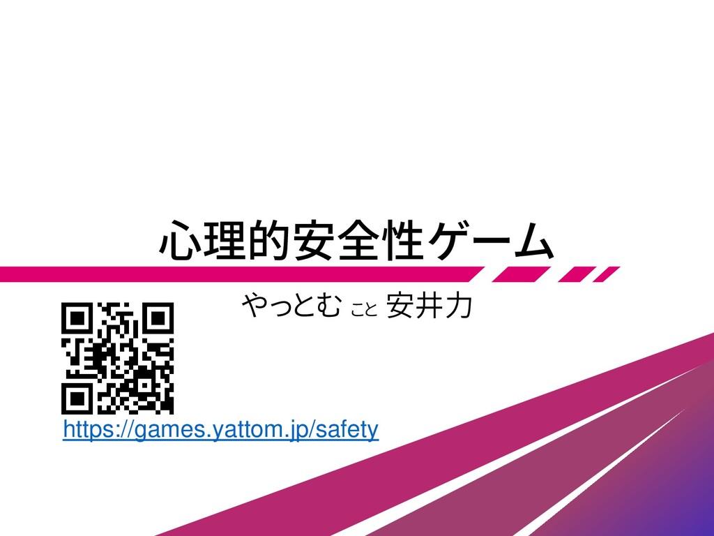 心理的安全性ゲーム やっとむ こと 安井力 https://games.yattom.jp/s...