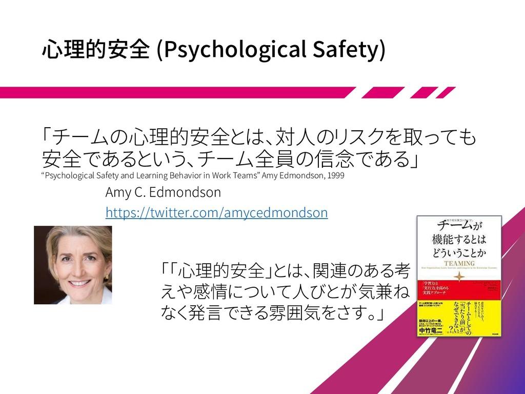 心理的安全 (Psychological Safety) 「チームの心理的安全とは、対人のリス...