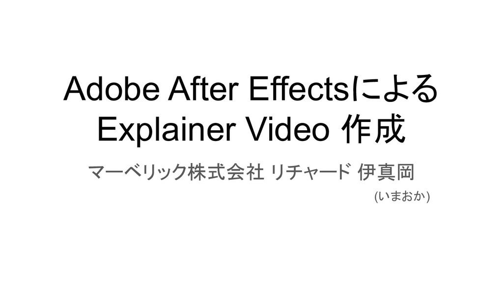 Adobe After Effectsによる Explainer Video 作成 マーベリッ...