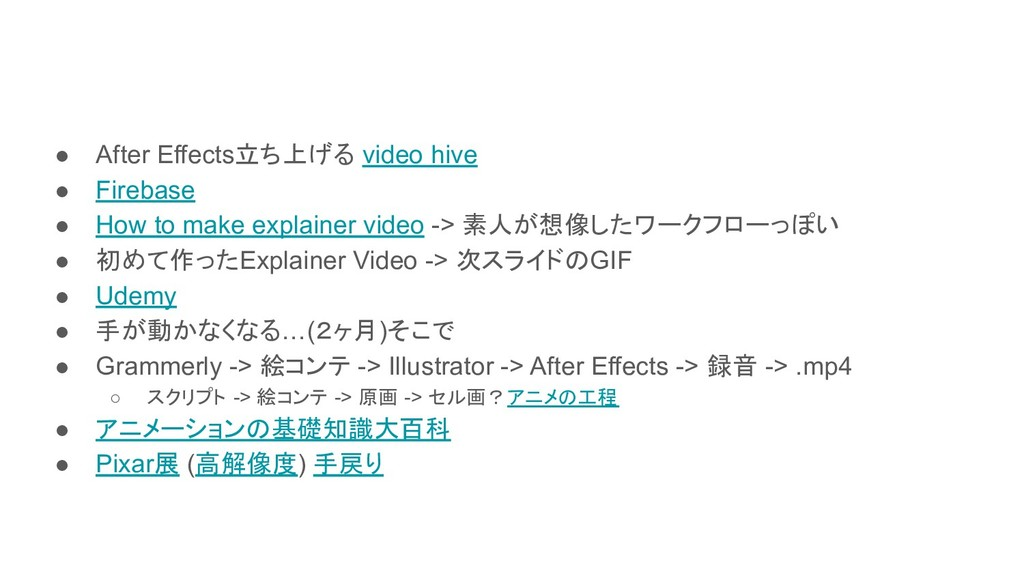 ● After Effects立ち上げる video hive ● Firebase ● Ho...