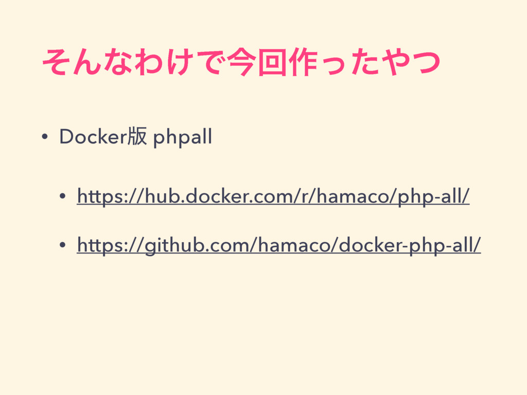 ͦΜͳΘ͚Ͱࠓճ࡞ͬͨ΍ͭ • Docker൛ phpall • https://hub.do...