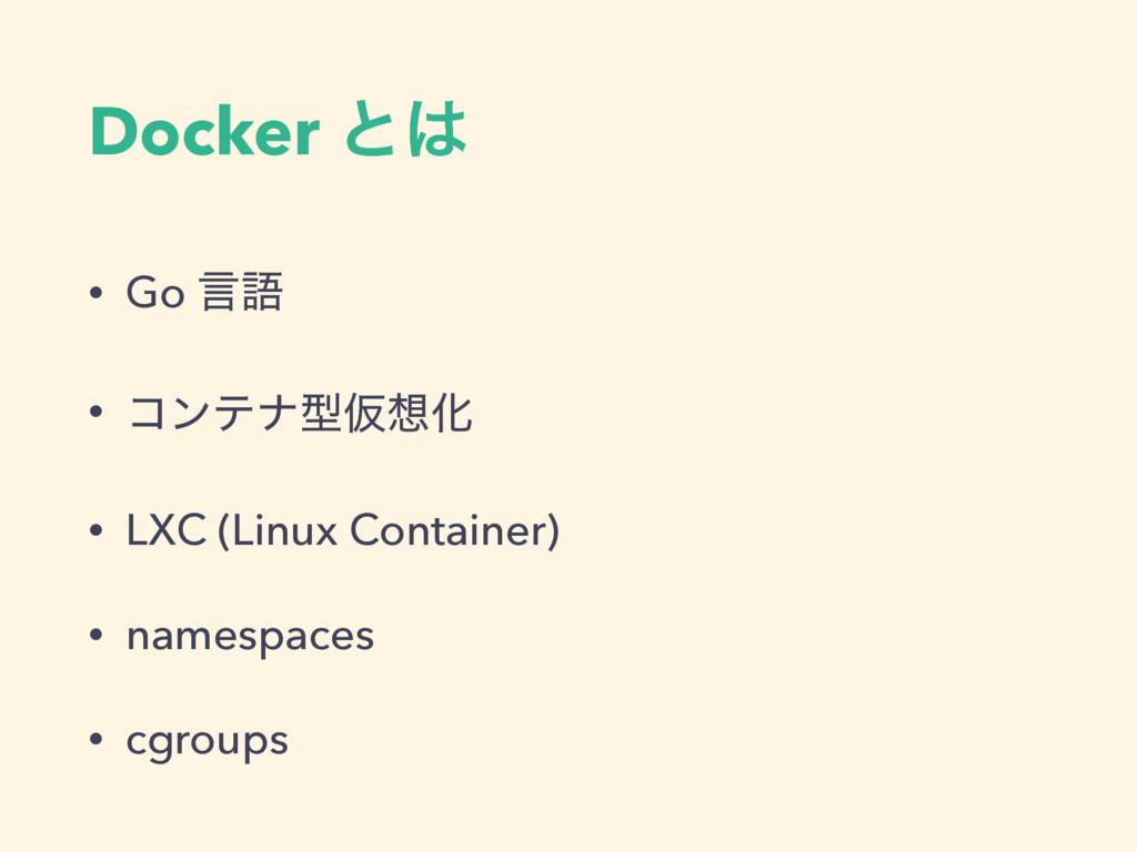 Docker ͱ • Go ݴޠ • ίϯςφܕԾԽ • LXC (Linux Conta...