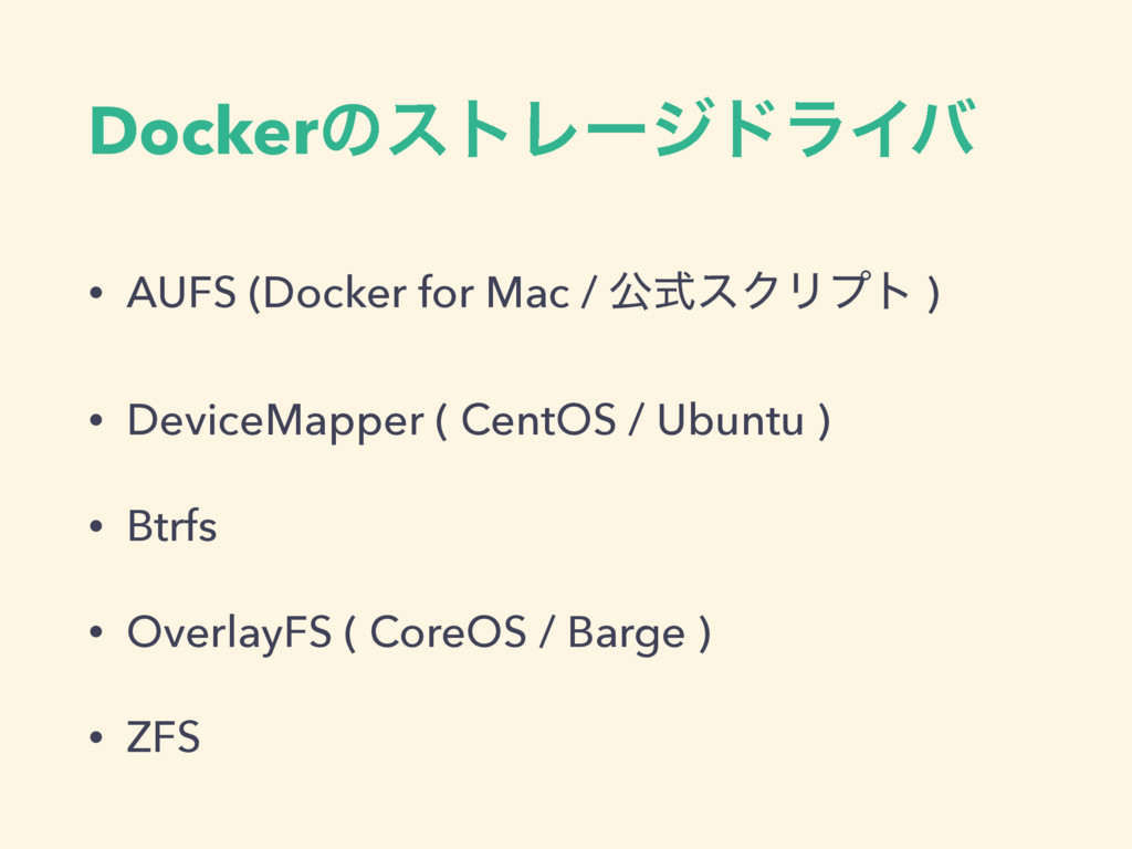 DockerͷετϨʔδυϥΠό • AUFS (Docker for Mac / ެࣜεΫϦ...