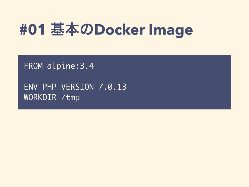 #01 جຊͷDocker Image FROM alpine:3.4 ENV PHP_VER...