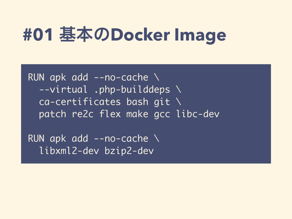 #01 جຊͷDocker Image RUN apk add --no-cache \ --...