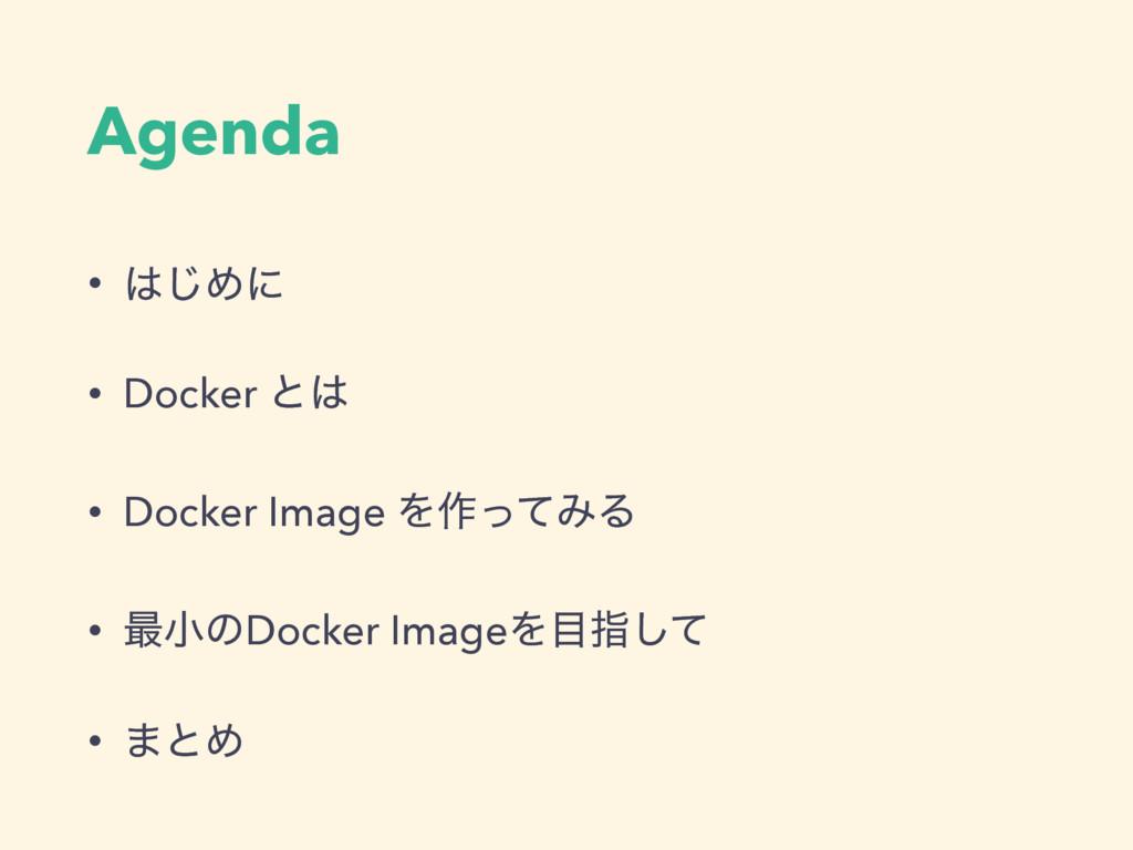 Agenda • ͡Ίʹ • Docker ͱ • Docker Image Λ࡞ͬͯΈΔ...
