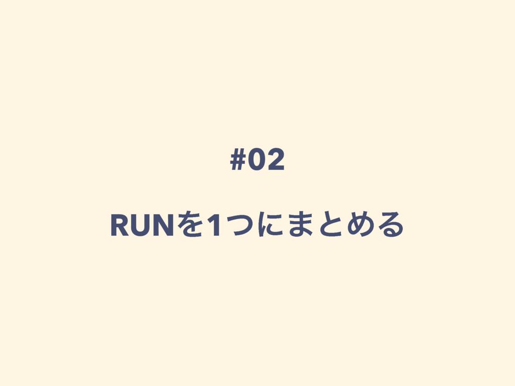 #02 RUNΛ1ͭʹ·ͱΊΔ