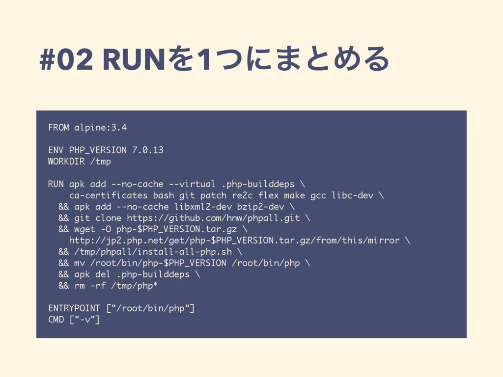#02 RUNΛ1ͭʹ·ͱΊΔ FROM alpine:3.4 ENV PHP_VERSION...