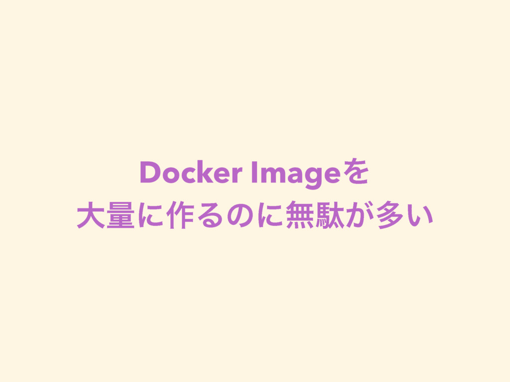 Docker ImageΛ େྔʹ࡞Δͷʹແବ͕ଟ͍