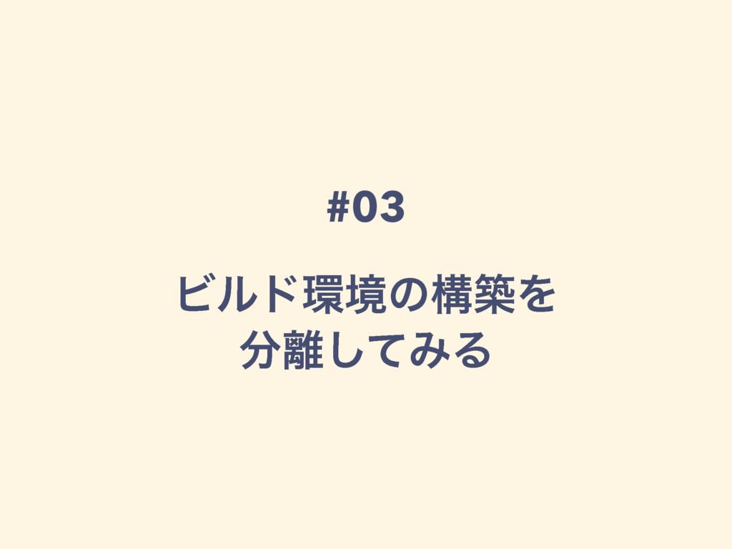 #03 ϏϧυڥͷߏஙΛ ͯ͠ΈΔ