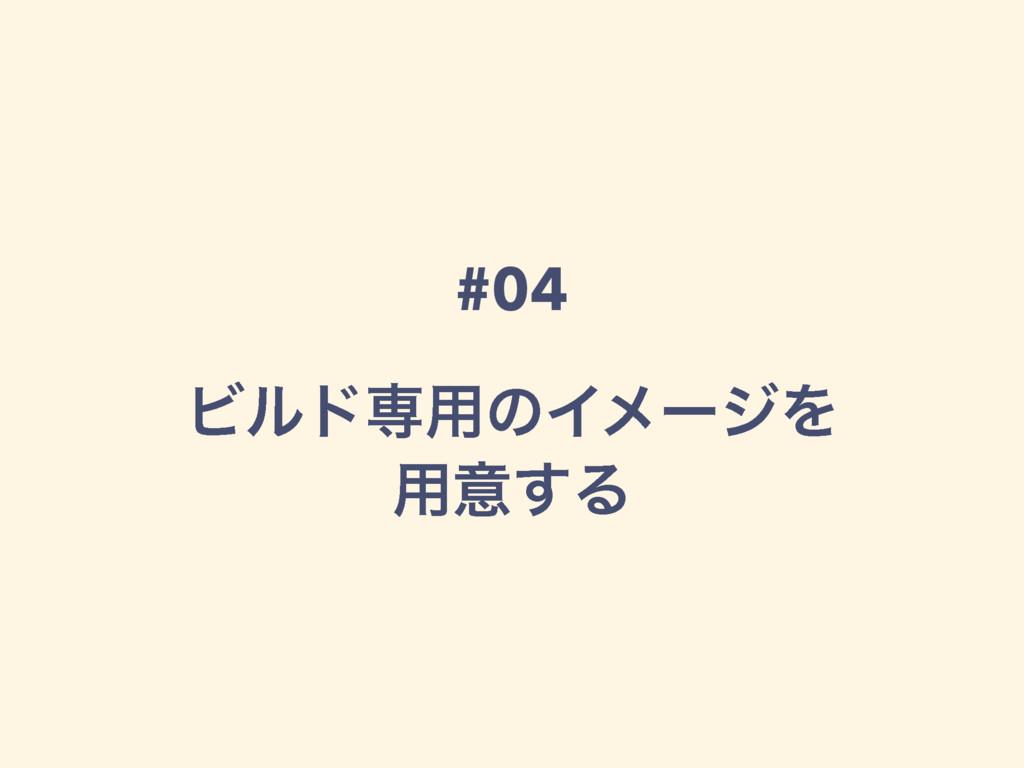 #04 Ϗϧυઐ༻ͷΠϝʔδΛ ༻ҙ͢Δ