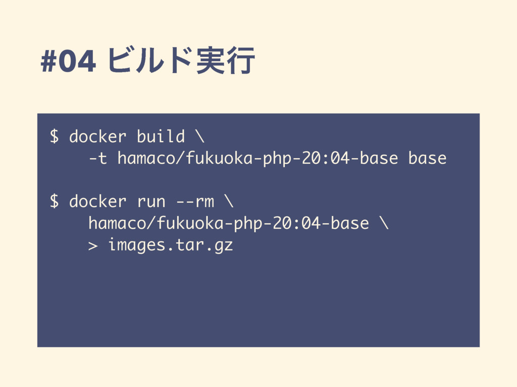 #04 Ϗϧυ࣮ߦ $ docker build \ -t hamaco/fukuoka-ph...