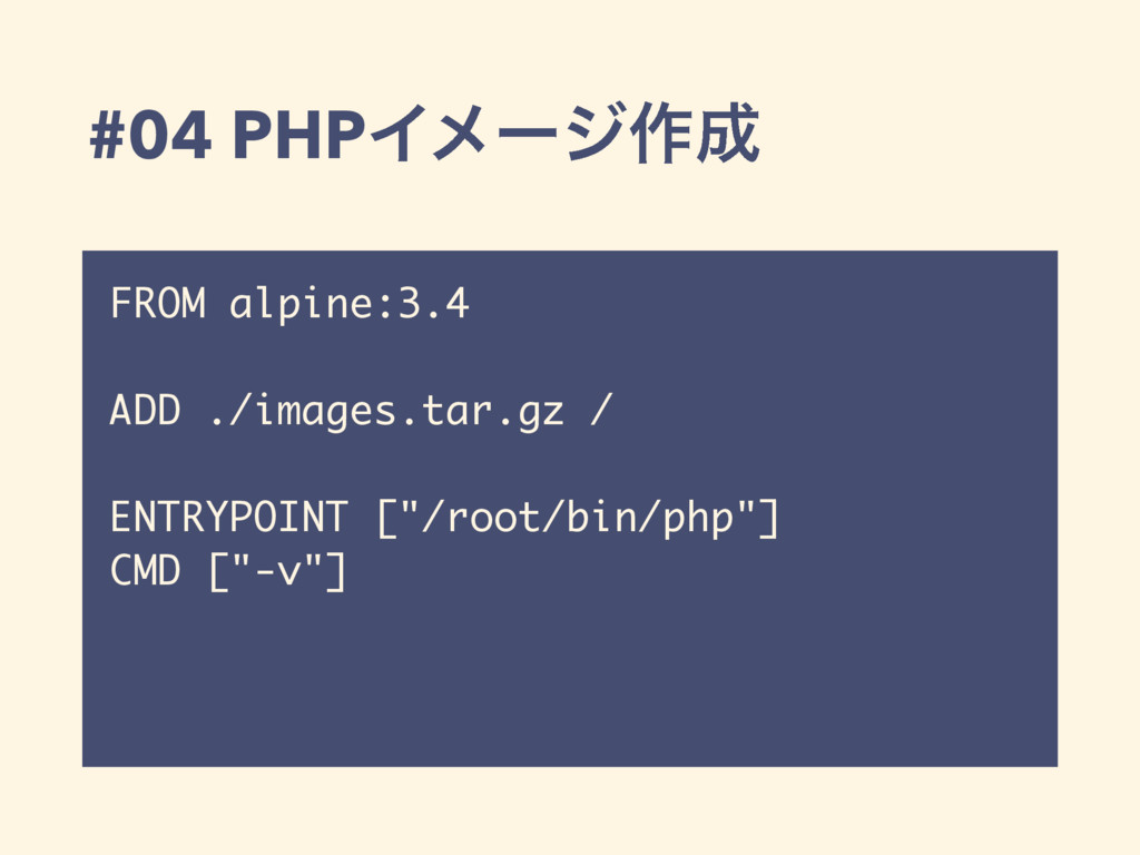 #04 PHPΠϝʔδ࡞੒ FROM alpine:3.4 ADD ./images.tar....