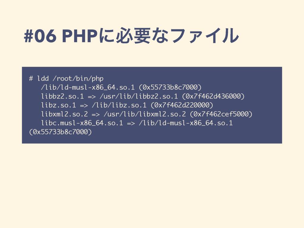 #06 PHPʹඞཁͳϑΝΠϧ # ldd /root/bin/php /lib/ld-mus...
