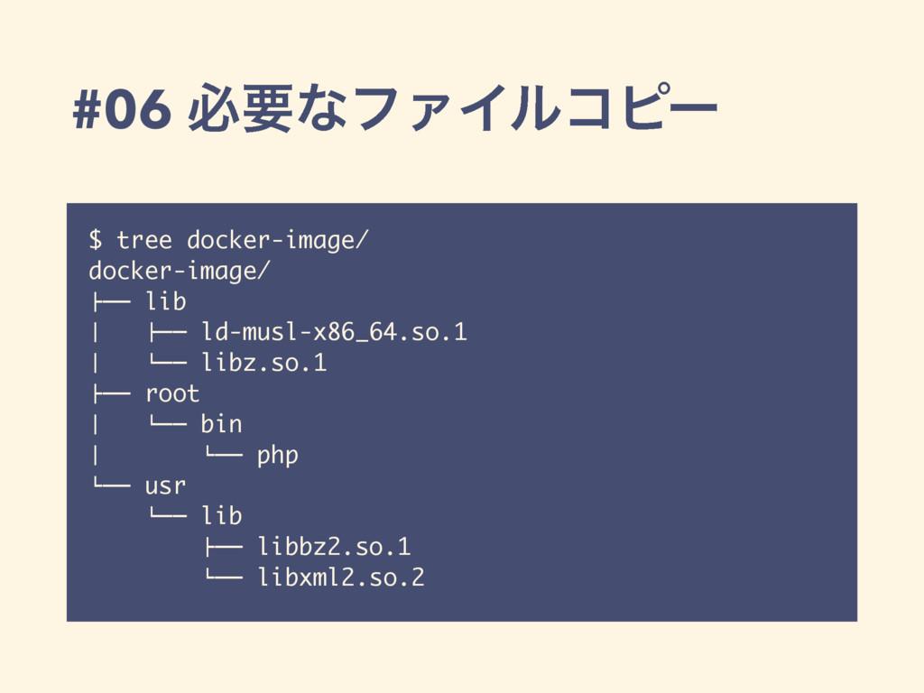 #06 ඞཁͳϑΝΠϧίϐʔ $ tree docker-image/ docker-imag...