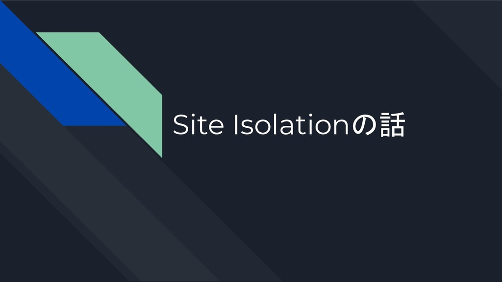 Site Isolationの話