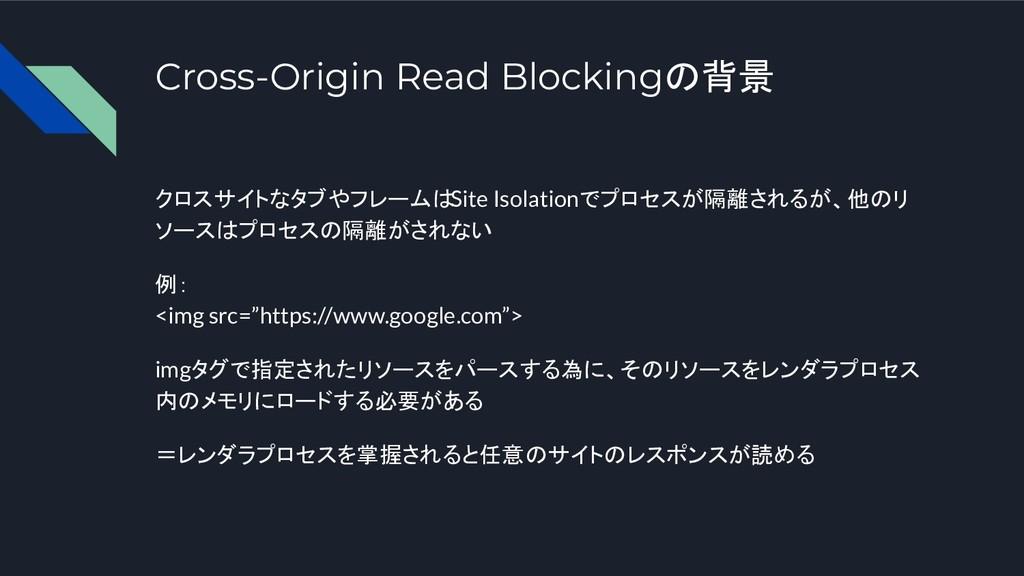 Cross-Origin Read Blockingの背景 クロスサイトなタブやフレームはSi...