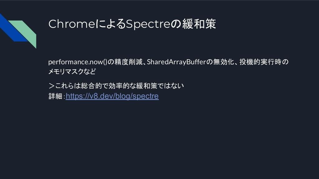ChromeによるSpectreの緩和策 performance.now()の精度削減、Sha...