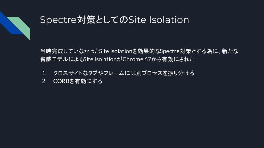 Spectre対策としてのSite Isolation 当時完成していなかったSite Iso...