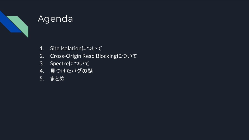 Agenda 1. Site Isolationについて 2. Cross-Origin Re...