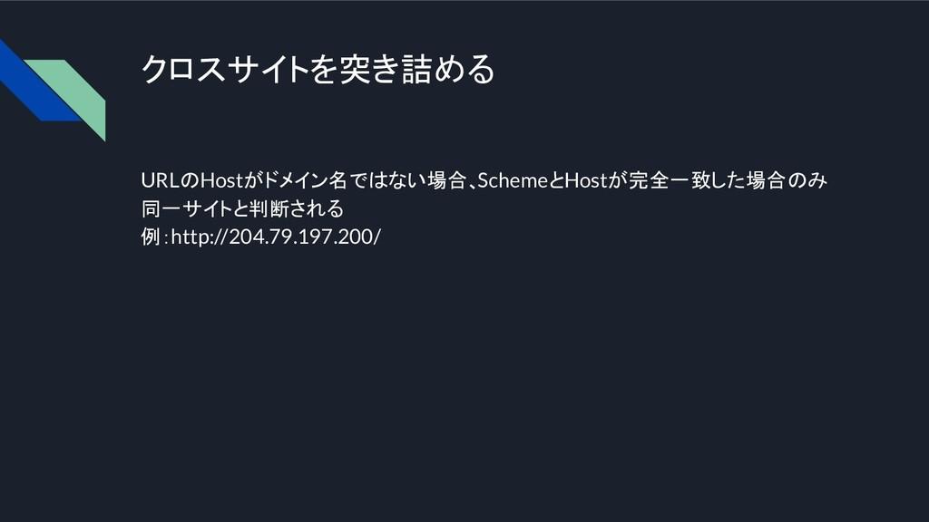 クロスサイトを突き詰める URLのHostがドメイン名ではない場合、SchemeとHostが完...