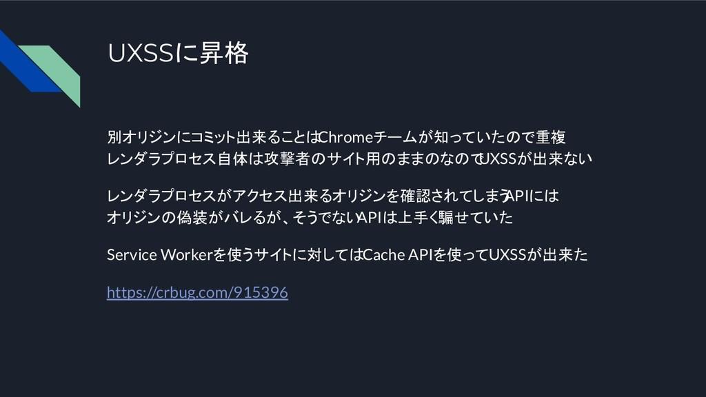 UXSSに昇格 別オリジンにコミット出来ることは Chromeチームが知っていたので重複 レン...