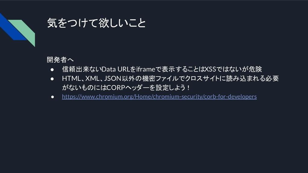 気をつけて欲しいこと 開発者へ ● 信頼出来ないData URLをiframeで表示することは...