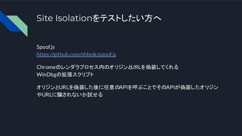Site Isolationをテストしたい方へ Spoof.js https://github...