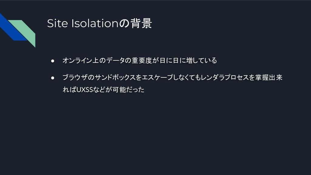 Site Isolationの背景 ● オンライン上のデータの重要度が日に日に増している ● ...