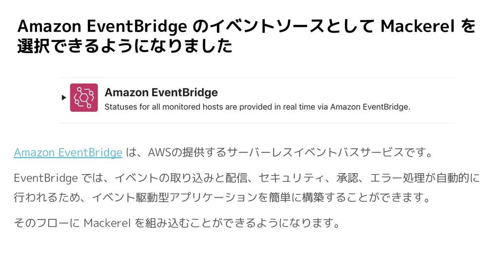 Amazon EventBridge のイベントソースとして Mackerel を 選択できる...