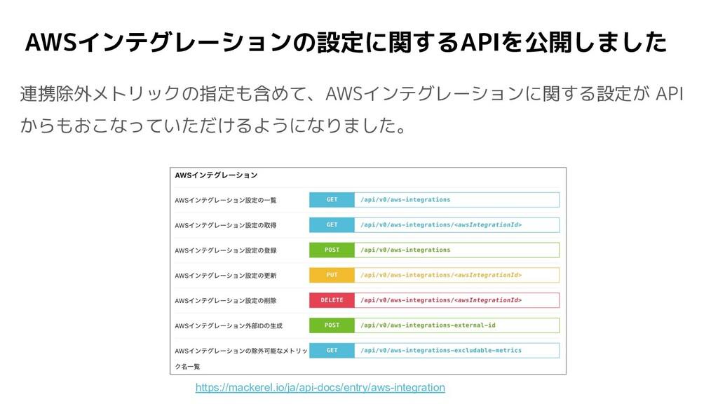 連携除外メトリックの指定も含めて、AWSインテグレーションに関する設定が API からもおこな...