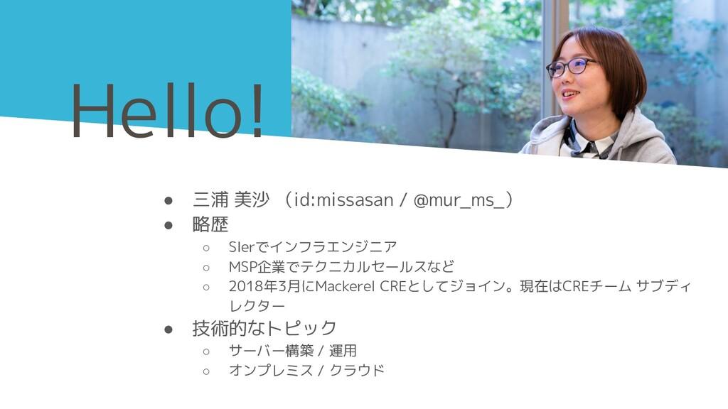 講師 自己紹介 Hello! ● 三浦 美沙 (id:missasan / @mur_ms_)...