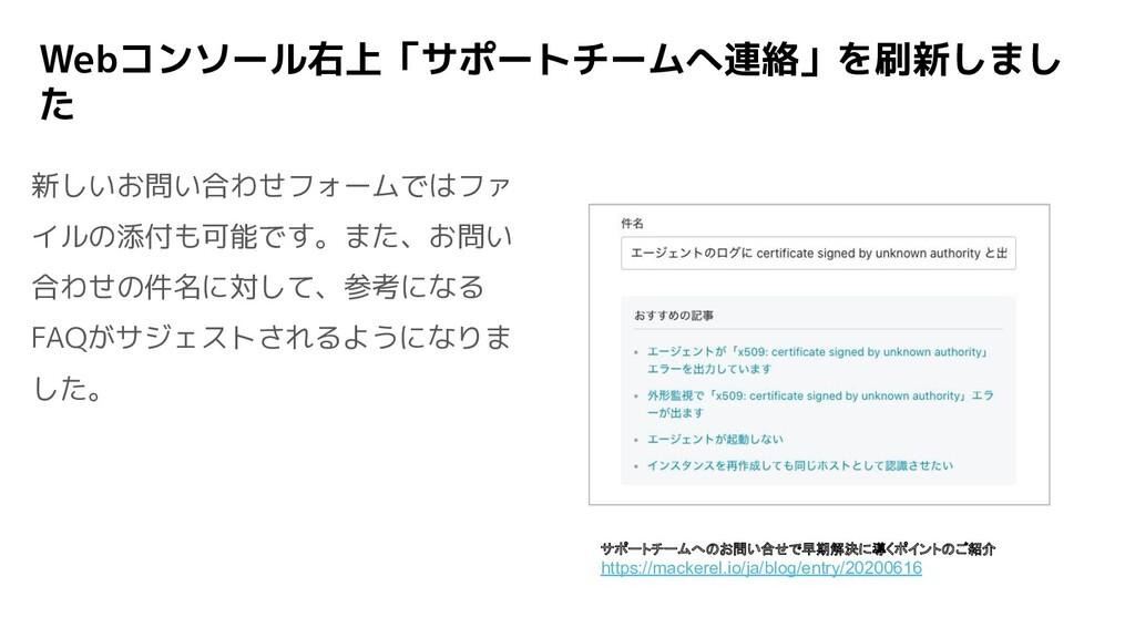 新しいお問い合わせフォームではファ イルの添付も可能です。また、お問い 合わせの件名に対して、...