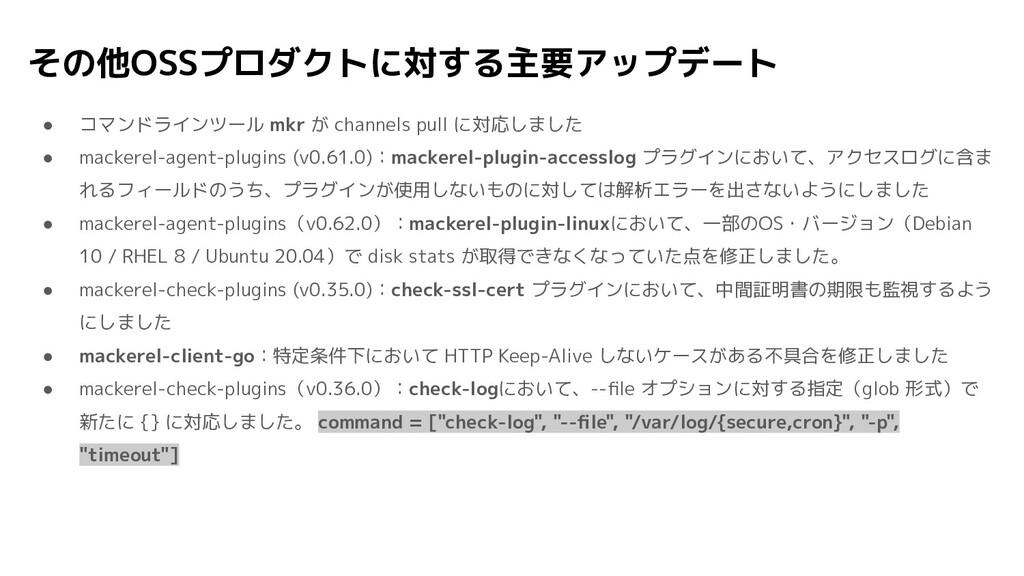 その他OSSプロダクトに対する主要アップデート ● コマンドラインツール mkr が chan...