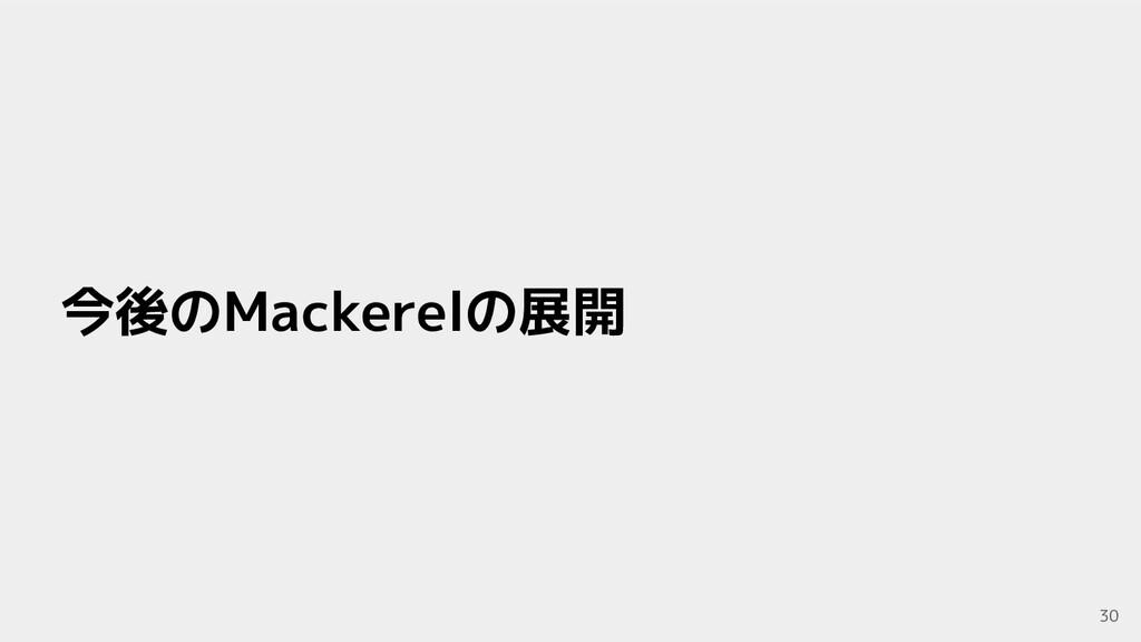 今後のMackerelの展開 30