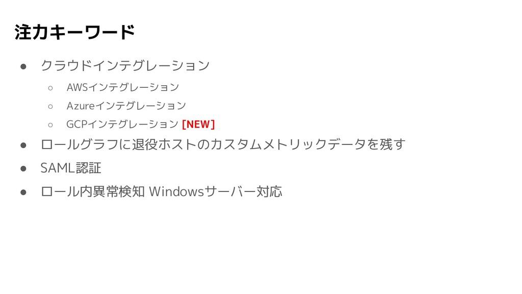 ● クラウドインテグレーション ○ AWSインテグレーション ○ Azureインテグレーション...