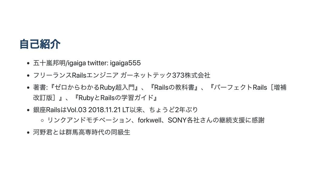 ⾃⼰紹介 五⼗嵐邦明/igaiga twitter: igaiga555 フリーランスRail...