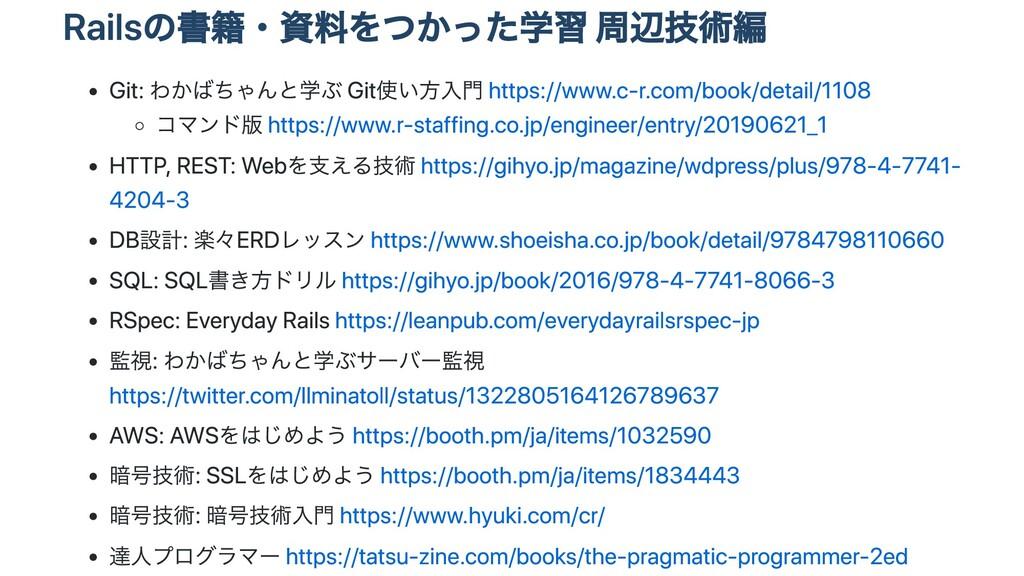 Railsの書籍・資料をつかった学習 周辺技術編 Git: わかばちゃんと学ぶ Git使い⽅⼊...
