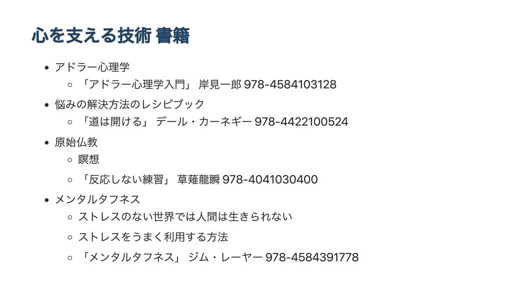 ⼼を⽀える技術 書籍 アドラー⼼理学 「アドラー⼼理学⼊⾨」 岸⾒⼀郎 978-4584103...