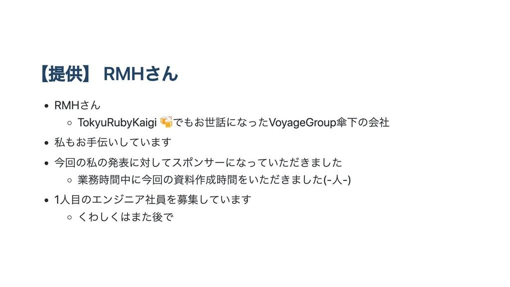 【提供】 RMHさん RMHさん TokyuRubyKaigi でもお世話になったVoyage...