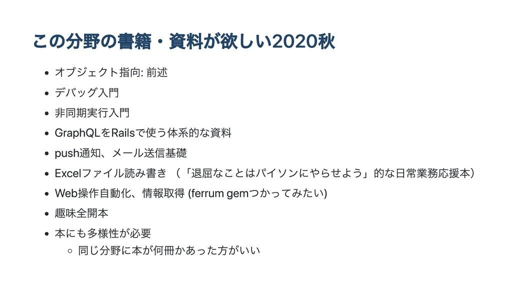 この分野の書籍・資料が欲しい2020秋 オブジェクト指向: 前述 デバッグ⼊⾨ ⾮同期実⾏⼊⾨...