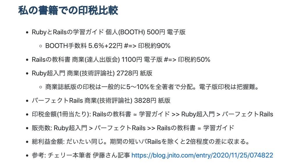 私の書籍での印税⽐較 RubyとRailsの学習ガイド 個⼈(BOOTH) 500円 電⼦版 ...